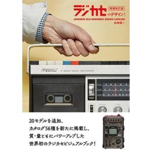 松崎順一 ラジカセのデザイン!  増補改訂版 Book
