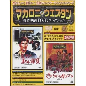 マカロニ・ウエスタン傑作映画DVDコレクション 2016年5月22日号 [MAGAZINE+DVD]...