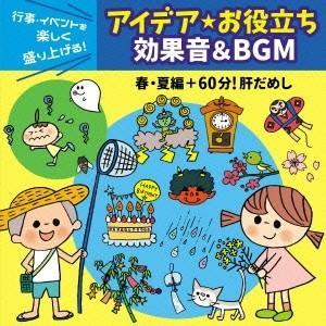 行事・イベントを楽しく盛り上げる!アイデア☆お役立ち 効果音&BGM 春・夏編+60分!肝だめし CD