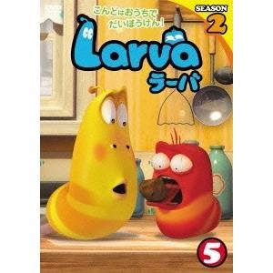 Larva(ラーバ) SEASON2 Vol.5 DVD