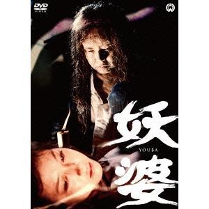 妖婆 DVDの商品画像