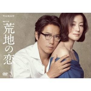 豊川悦司 連続ドラマW 荒地の恋 DVD...
