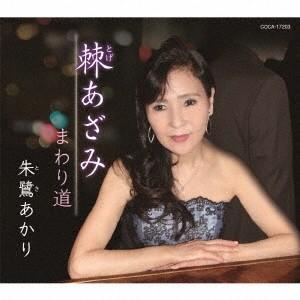 朱鷺あかり 棘あざみ 12cmCD Single タワーレコード PayPayモール店
