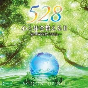 ACOON HIBINO 心と体を整えるII〜愛の周波数528Hz〜 CD