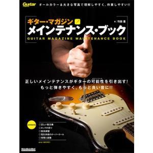 竹田豊 ギター・マガジン・メインテナンス・ブック 改訂新版 Mook