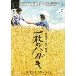 豊川悦司 一枚のハガキ DVD...