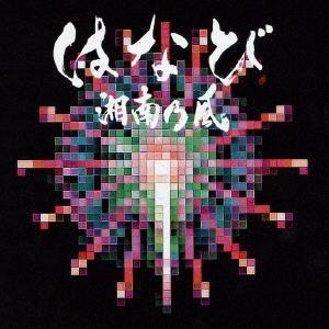 湘南乃風 はなび [CD+DVD]<初回生産限定盤> 12c...