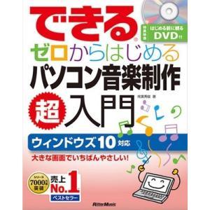 侘美秀俊 できるゼロからはじめるパソコン音楽制作超入門 [BOOK+DVD] Book