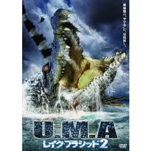 U.M.A レイク・プラシッド 2 DVD