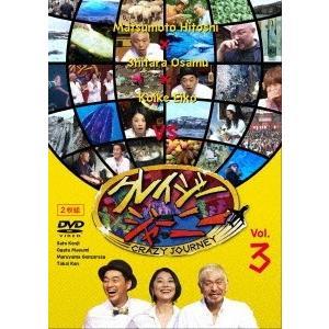 松本人志 クレイジージャーニー vol.3 DVD