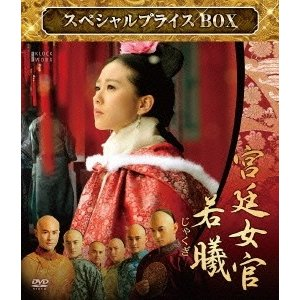 リウ・シーシー[劉詩詩] 宮廷女官 若曦 スペシャルプライスBOX DVD