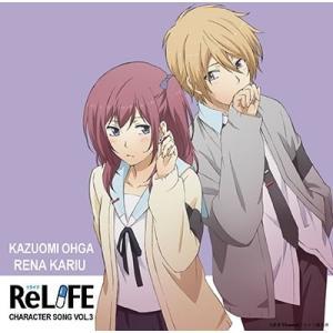 ReLIFE キャラクターソングVOL.3