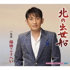 福田こうへい 北の出世船/男道 12cmCD Single タワーレコード PayPayモール店