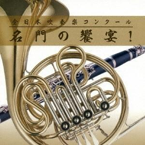 Various Artists 全日本吹奏楽コンクール 名門の饗宴! CD|tower