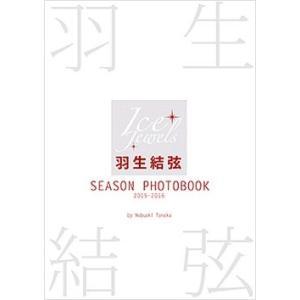 羽生結弦 羽生結弦 SEASON PHOTOBOOK 2015-2016 Book