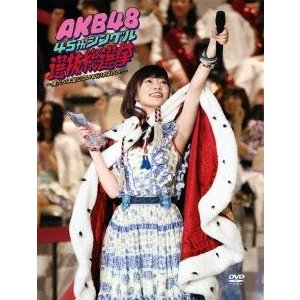 AKB48 AKB48 45thシングル 選抜総選挙〜僕たち...