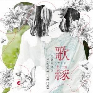 満島ひかり 歌縁 -中島みゆき RESPECT LIVE 2...