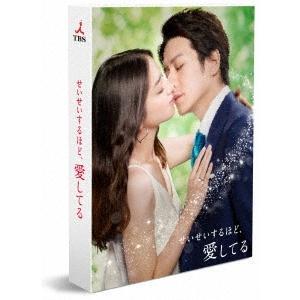 武井咲 せいせいするほど、愛してる Blu-ray BOX ...