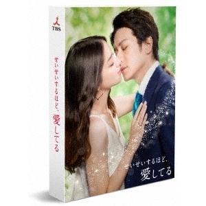 武井咲 せいせいするほど、愛してる DVD-BOX DVD...