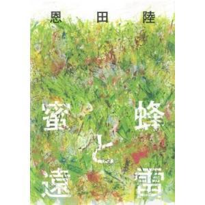 恩田陸 蜜蜂と遠雷 Bookの関連商品3