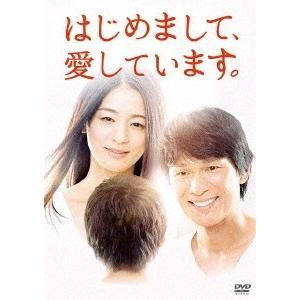尾野真千子 はじめまして、愛しています。 DVD-BOX D...