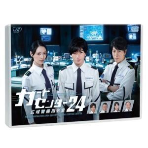 中島健人 ガードセンター24 広域警備指令室 DVD...