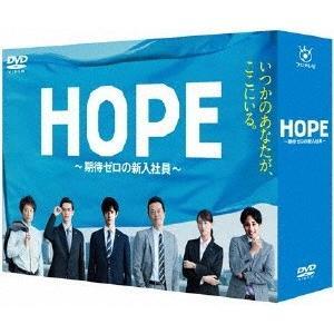 HOPE〜期待ゼロの新入社員〜 DVD BOX DVD