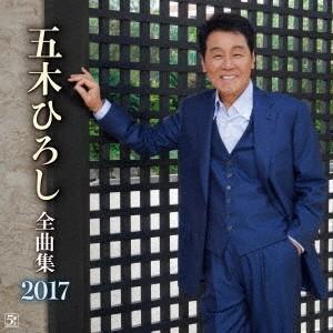 五木ひろし 五木ひろし全曲集 2017 CD