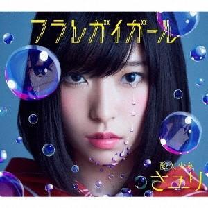 さユり フラレガイガール [CD+DVD]<初回生産限定盤A> 12cmCD Single 特典あり