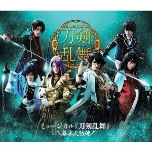 ミュージカル『刀剣乱舞』 ミュージカル『刀剣乱...の関連商品6