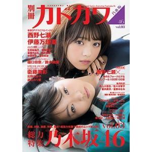 別冊カドカワ 総力特集 乃木坂46 vol.03 Mook