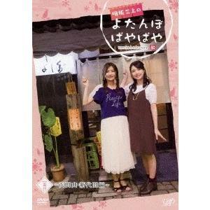 明坂三上のよたんぼぱやぱや 一盃目 DVD