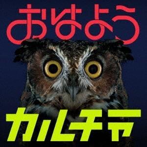 go!go!vanillas おはようカルチャー<通常盤> 12cmCD Single