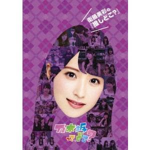 乃木坂46 衛藤美彩の『推しどこ?』 DVDの商品画像