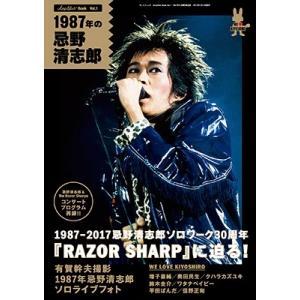 忌野清志郎 Amplifier Book Vol.1 〜1987年の忌野清志郎〜 Mook 特典あり