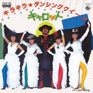 キャロット キラキラ★ダンシングクイーン MEG-CD
