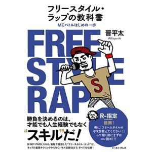 晋平太 フリースタイル・ラップの教科書 MCバトルはじめの一歩 Book