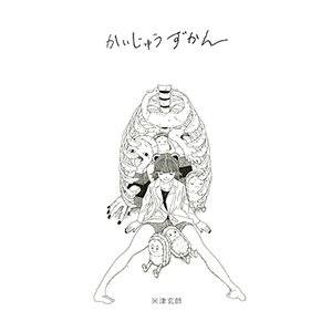 米津玄師 かいじゅうずかん [BOOK+CD] Book...
