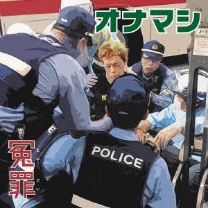 オナニーマシーン 冤罪 CD