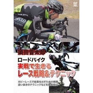 須田晋太郎 須田晋太郎 ロードバイク 実戦で生きるレース戦略&テクニック DVD