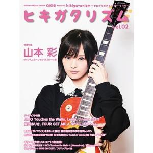 GiGS Presents ヒキガタリズム vol.2〜ゼロから始めるギター・ライフ〜 Mook 特典あり