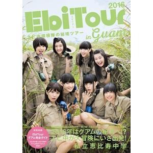 私立恵比寿中学 EbiTour 2016 in guam 〜エビ中探検隊の秘境ツアー〜 Book ※...