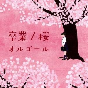 卒業/桜オルゴール CD