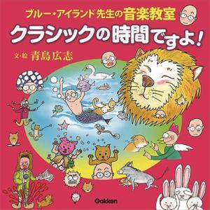 青島広志 クラシックの時間ですよ! Book