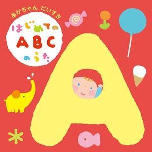 Various Artists あかちゃんだいすき はじめてのABCのうた CD ※特典あり