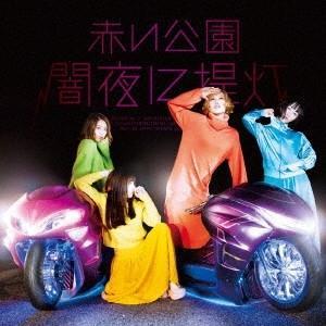 赤い公園 闇夜に提灯 [CD+DVD]<初回限定盤> 12cmCD Single