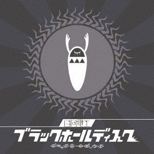 日向電工 ブラックホールディスク<初回限定盤> CD