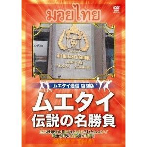 ムエタイ通信復刻版 ムエタイ伝説の名勝負 DVD