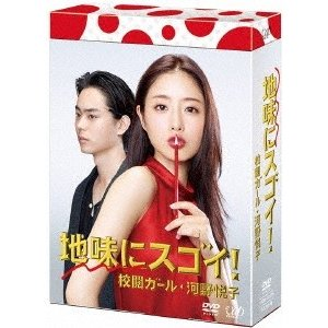 石原さとみ 地味にスゴイ! 校閲ガール・河野悦子 DVD-B...