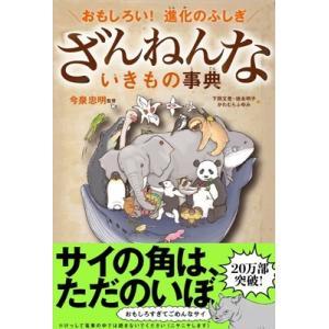 今泉忠明 おもしろい!進化のふしぎ ざんねんないきもの事典 Book